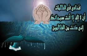 يونـــــــــــــس عليه السلام Images35