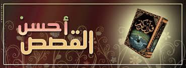القصص في القرآن الكريم Images36