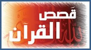 القصص في القرآن الكريم Images37