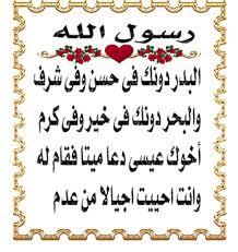 هل تريد أن يحبك النبي -صلى الله عليه وسلم- وأن ترافقه في الجنة؟! Images58