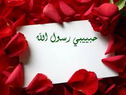 هل تريد أن يحبك النبي -صلى الله عليه وسلم- وأن ترافقه في الجنة؟! Images59