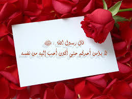 هل تريد أن يحبك النبي -صلى الله عليه وسلم- وأن ترافقه في الجنة؟! Images61