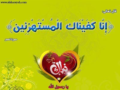 انتبهوا إنه محمد رسول الله Items_10