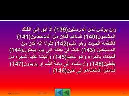 يونـــــــــــــس عليه السلام Soural10