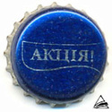 biere? Aktsij12