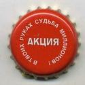 biere? Aktsij13