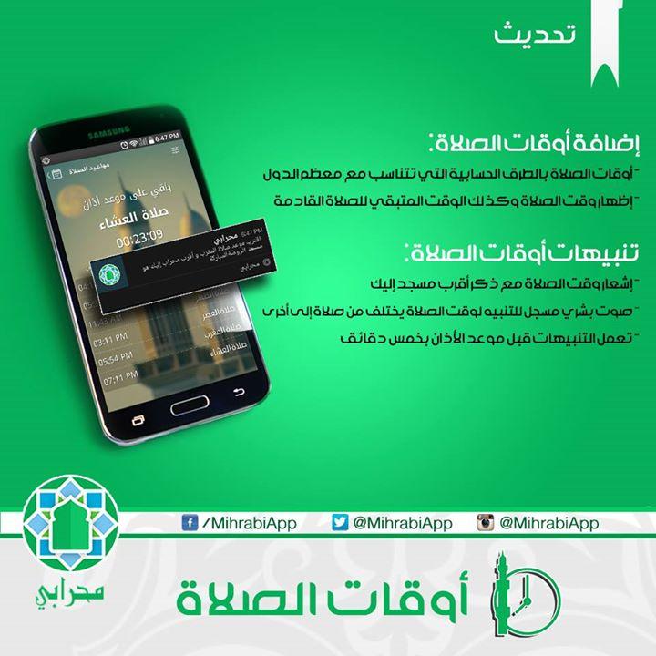 تطبيق (محرابي) على الهواتف لأوقات الصلاة وإرشادك إلى أقرب مسجد عنك 11110