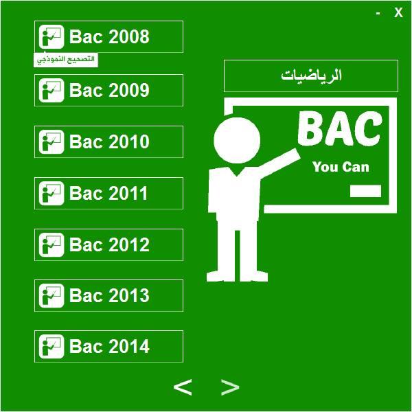 برنامج BACs لجميع مواضيع البكالوريات (2008-2014) مع التصحيح لشعبة علوم تجريبية 210