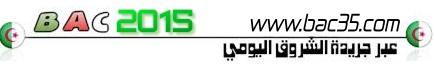 مواضيع الطريق إلى البكالوريا 2015 التي تنشرها جريدة الشروق 411