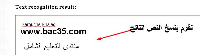 شرح كيفية تحويل نص مصور إلى نص قابل للتعديل Screen12