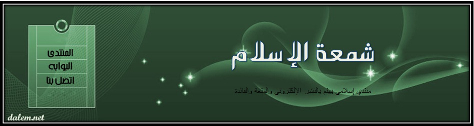 منتديات شمعة الإسلام