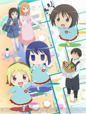 Hanamaru Kindergarten Hanama10