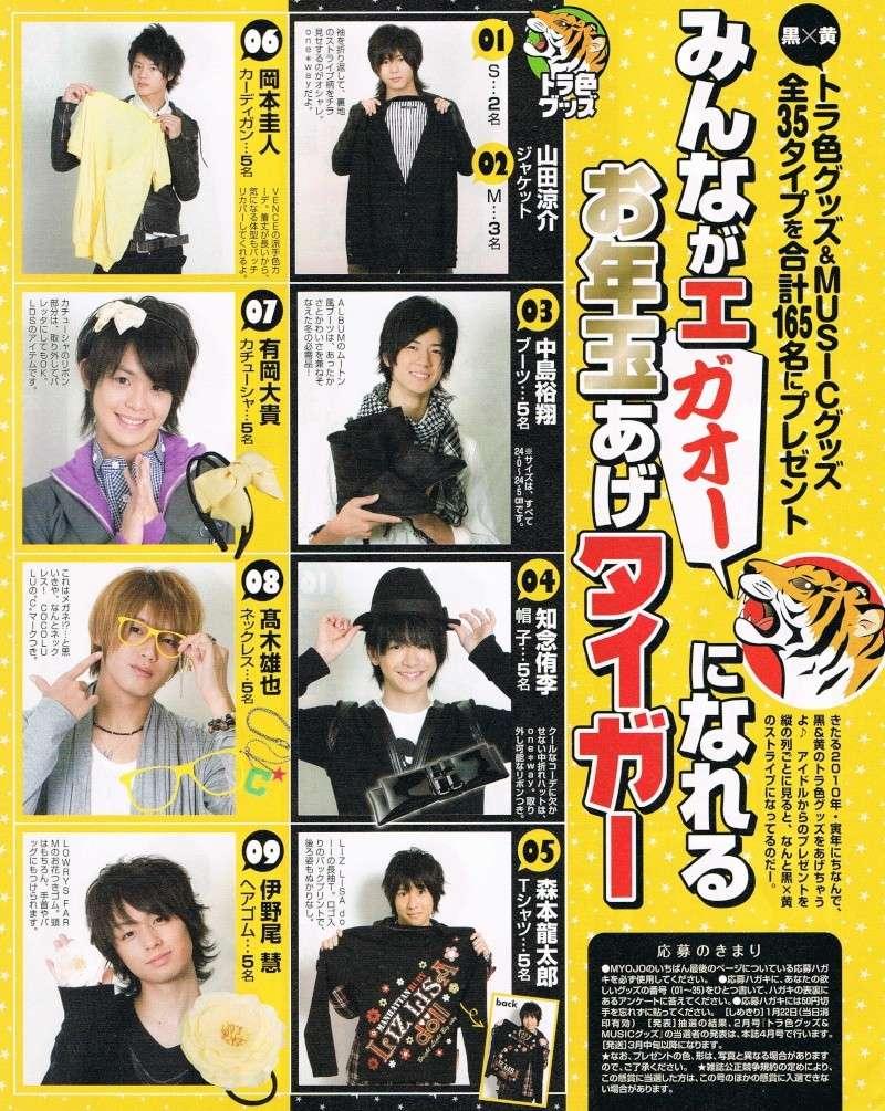 Myojo février 2010 Page1410