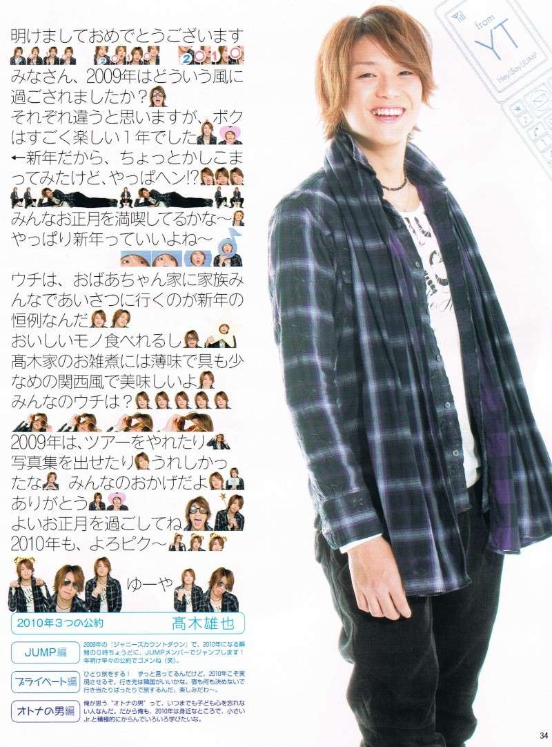 Myojo février 2010 Page810