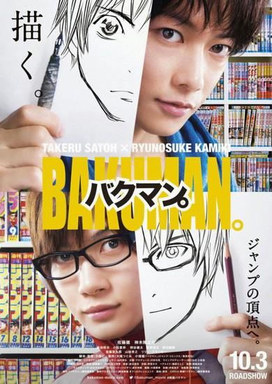Bakuman en film live pour 2015 Bakuma10