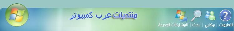 عرب كمبيوتر