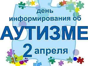 Что такое аутизм? 28fecd10