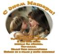 Международный День Матери! 8ad21710
