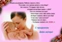 Международный День Матери! - Страница 2 Post-210