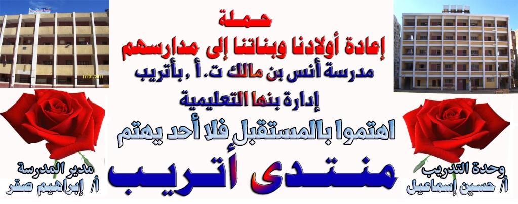 مـنــــــتــــدى أتــــريــــب