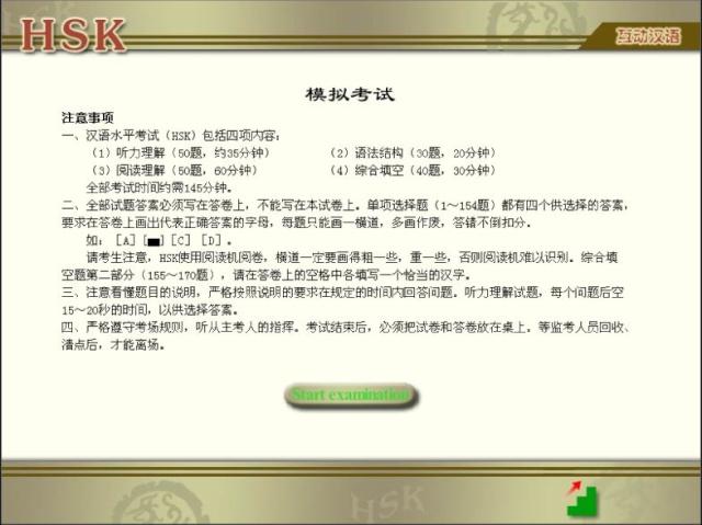 Phần mềm luyện thi HSK 1111