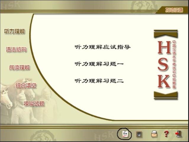 Phần mềm luyện thi HSK Giaodi10
