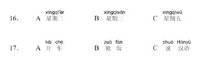 HSK 1 (Nội dung, từ vựng, ngữ pháp và tài liệu luyện thi) Hsk1_l17