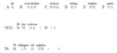 HSK 1 (Nội dung, từ vựng, ngữ pháp và tài liệu luyện thi) Hsk1_r17