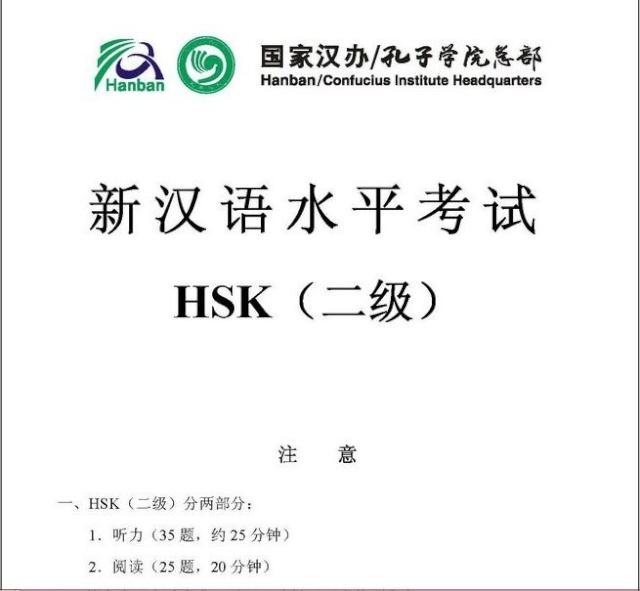 HSK 2 (Nội dung, từ vựng và tài liệu luyện thi) Hsk210