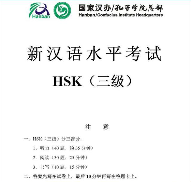 HSK 3 (Nội dung, từ vựng và tài liệu luyện thi) Hsk310