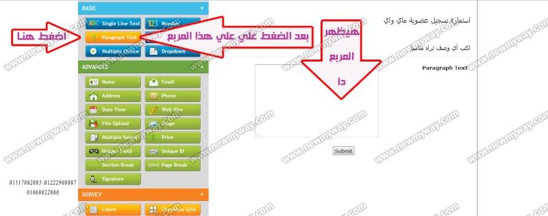حصريا .. شرح بالصور لكيفية انشاء استمارة عضويه للتواصل واضافة أعضاء جدد  لمجموعتك  ^^ 09_o11