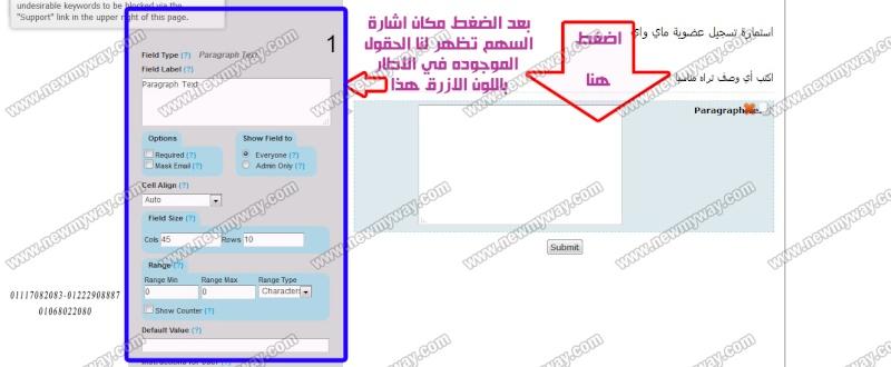حصريا .. شرح بالصور لكيفية انشاء استمارة عضويه للتواصل واضافة أعضاء جدد  لمجموعتك  ^^ 10_o12