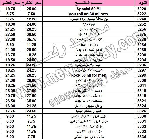 حصريا .. قائمة أسعار وعروض منتجات ماي واي في كتالوج مايو 2015 ~~ بسعر الكتالوج ... بسعر العضو ^_^  10_o13