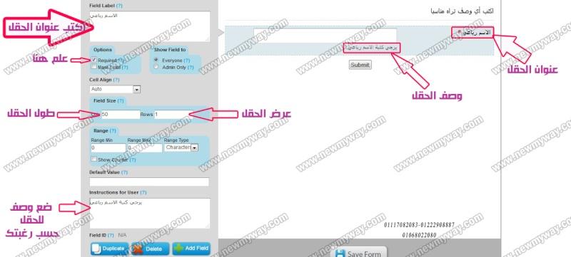 حصريا .. شرح بالصور لكيفية انشاء استمارة عضويه للتواصل واضافة أعضاء جدد  لمجموعتك  ^^ 11_o12