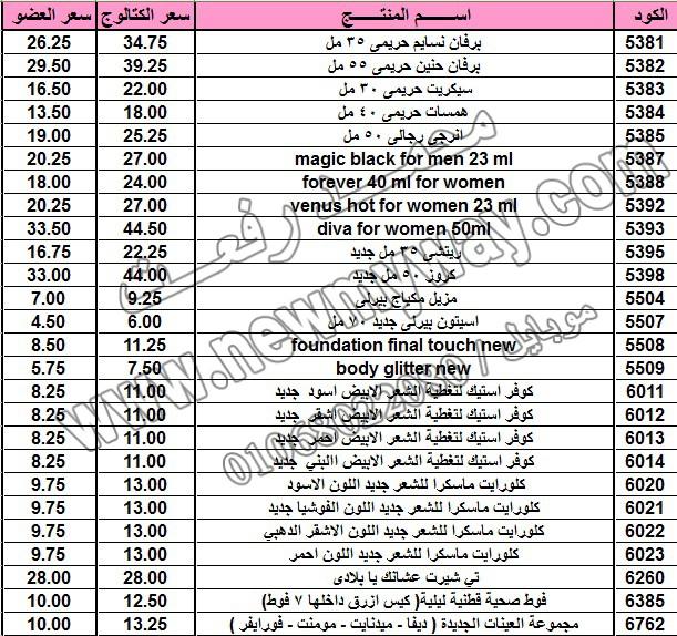 حصريا .. قائمة أسعار وعروض منتجات ماي واي في كتالوج مايو 2015 ~~ بسعر الكتالوج ... بسعر العضو ^_^  12_o12