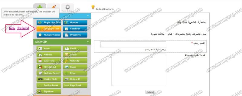 حصريا .. شرح بالصور لكيفية انشاء استمارة عضويه للتواصل واضافة أعضاء جدد  لمجموعتك  ^^ 13_o11