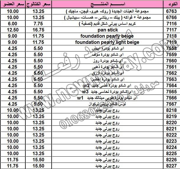 حصريا .. قائمة أسعار وعروض منتجات ماي واي في كتالوج مايو 2015 ~~ بسعر الكتالوج ... بسعر العضو ^_^  13_o12