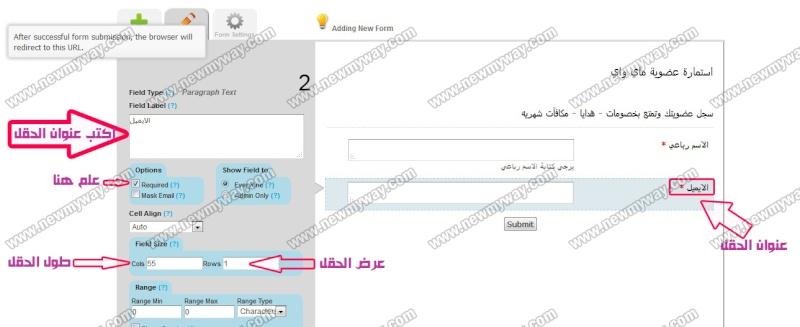 حصريا .. شرح بالصور لكيفية انشاء استمارة عضويه للتواصل واضافة أعضاء جدد  لمجموعتك  ^^ 14_o11