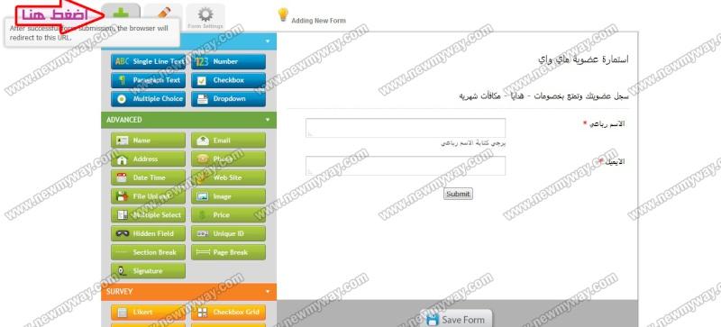 حصريا .. شرح بالصور لكيفية انشاء استمارة عضويه للتواصل واضافة أعضاء جدد  لمجموعتك  ^^ 15_o11