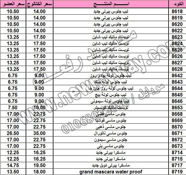 حصريا .. قائمة أسعار وعروض منتجات ماي واي في كتالوج مايو 2015 ~~ بسعر الكتالوج ... بسعر العضو ^_^  15_o12