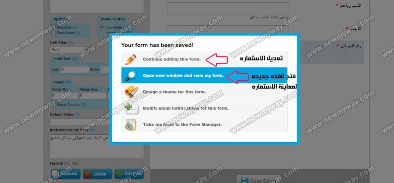 حصريا .. شرح بالصور لكيفية انشاء استمارة عضويه للتواصل واضافة أعضاء جدد  لمجموعتك  ^^ 19_o11