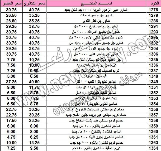 حصريا .. قائمة أسعار وعروض منتجات ماي واي في كتالوج مايو 2015 ~~ بسعر الكتالوج ... بسعر العضو ^_^  2_o13
