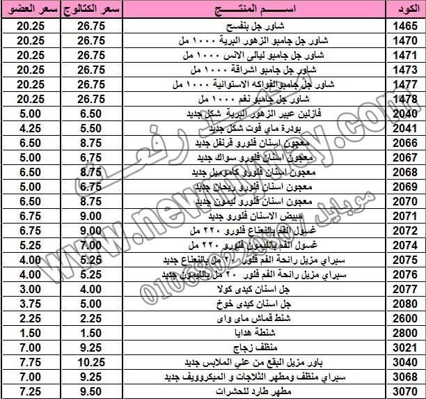 حصريا .. قائمة أسعار وعروض منتجات ماي واي في كتالوج مايو 2015 ~~ بسعر الكتالوج ... بسعر العضو ^_^  4_o12