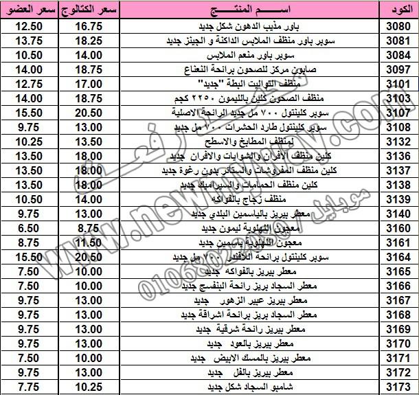 حصريا .. قائمة أسعار وعروض منتجات ماي واي في كتالوج مايو 2015 ~~ بسعر الكتالوج ... بسعر العضو ^_^  5_o12