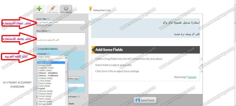 حصريا .. شرح بالصور لكيفية انشاء استمارة عضويه للتواصل واضافة أعضاء جدد  لمجموعتك  ^^ 6_o12