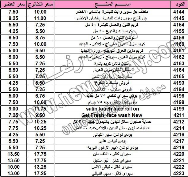 حصريا .. قائمة أسعار وعروض منتجات ماي واي في كتالوج مايو 2015 ~~ بسعر الكتالوج ... بسعر العضو ^_^  8_o12