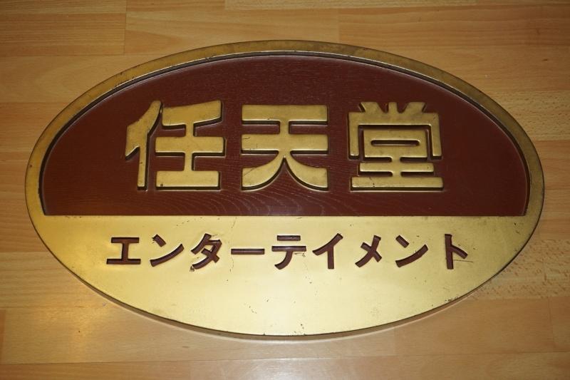 Le p'tit coin Old School de Yakuza - Page 3 Dsc00614