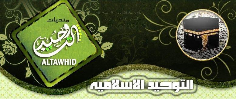 منتديات التوحيد الاسلاميه