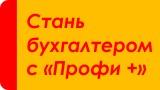 Форум бухгалтеров Оренбуржья - Главная 210
