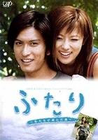 Mizuki no Drama & Tokio Sorafune no Fansub - Projets TSnF Futari10